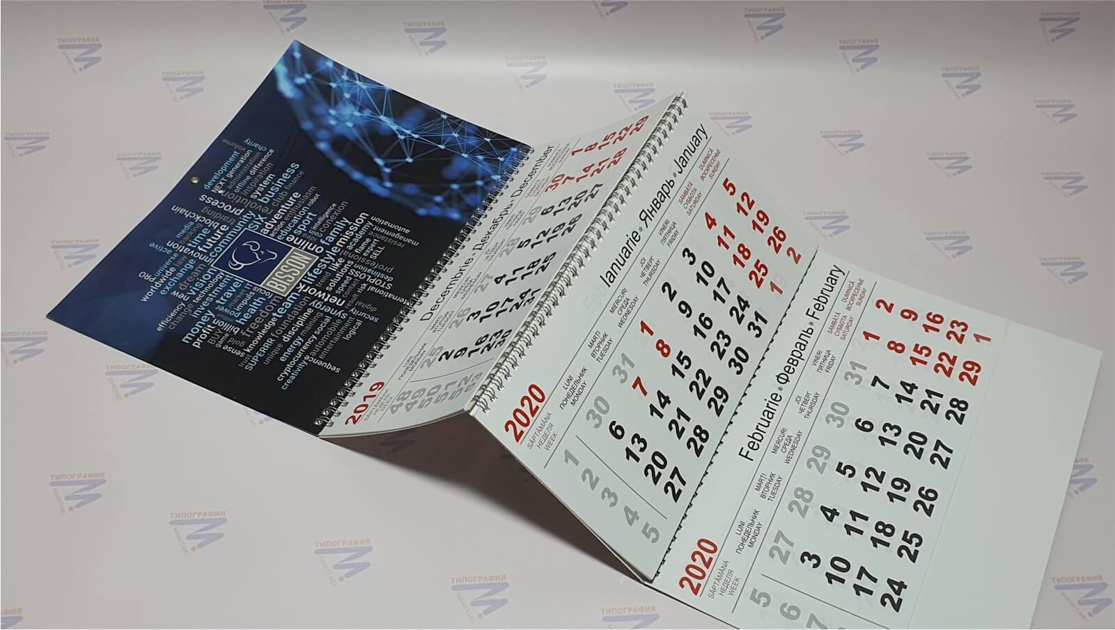 квартальный трёхблочный настенный календарь для офиса на пружине