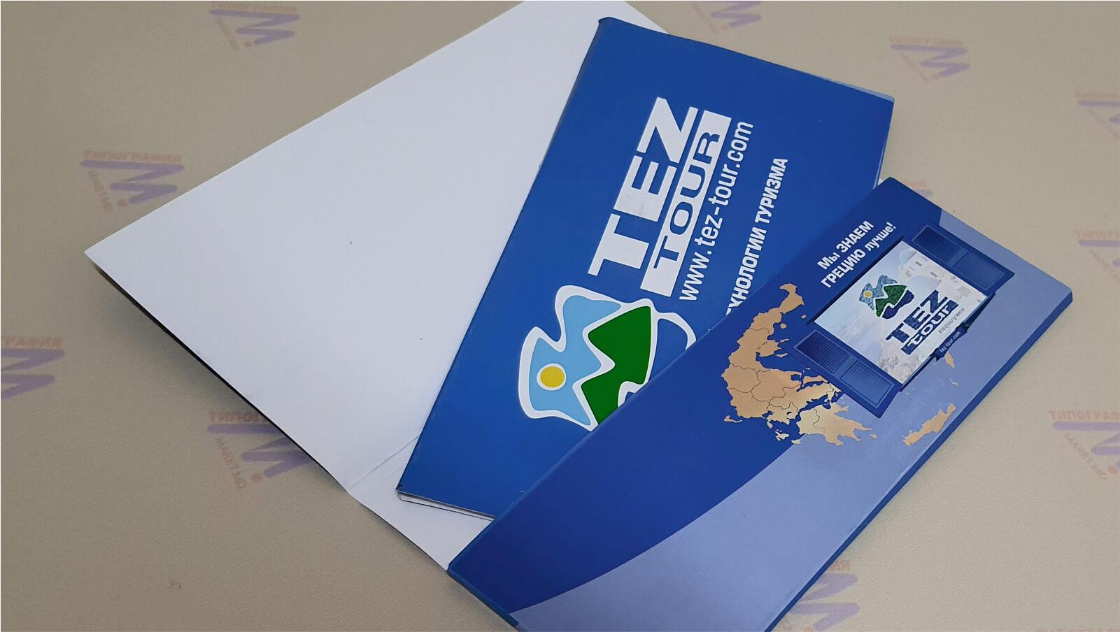 конверты для туристических агенств для документов синие фото3