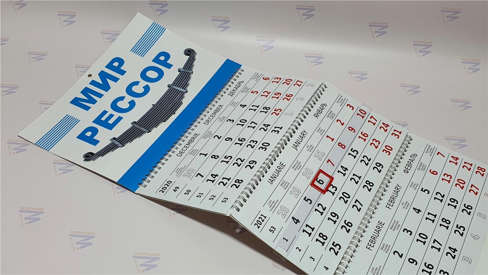 календарь настенный квартальный трёхблочный на белом боне на пружине фото 2