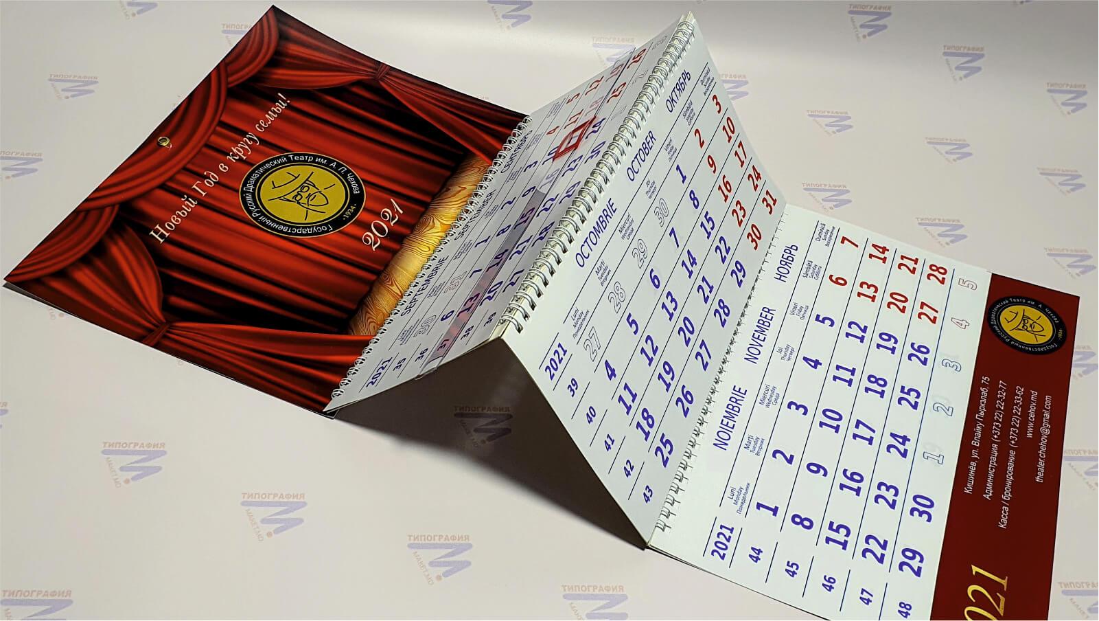Квартальный трио календарь фото 1